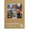 Felkészítő füzetek JLPT 5. szintű japán nyelvvizsgához (10. füzet)