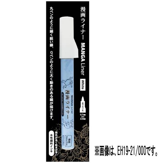 East Hill Manga Liner marker, White (EH19-21/000)
