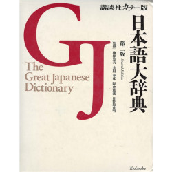 The Great Japanese Dictionary
