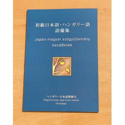 Japán-magyar szógyűjtemény kezdőknek