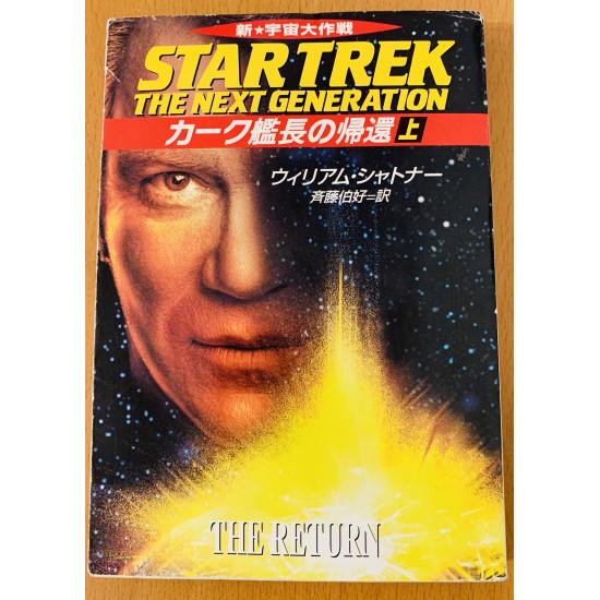 Star Trek - The next generation: The return 1.