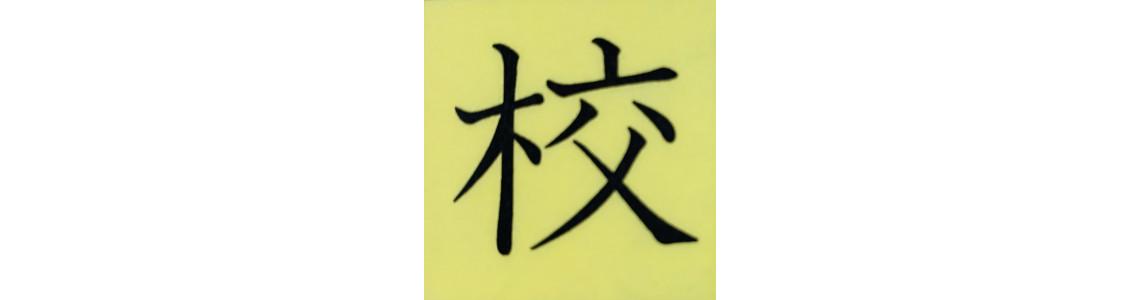 Kanji tanulás