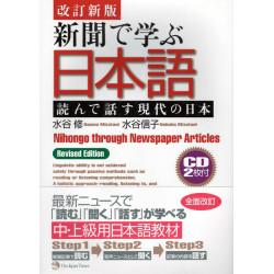 Nihongo through Newspaper Articles