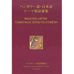 Magyar-Japán tematikus szógyűjtemény