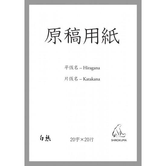 Hiragana és katakana gyakorlófüzet (genkó jósi)