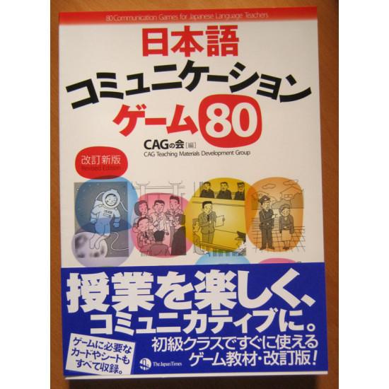 80 Communication Games for Japanese Language Teachers