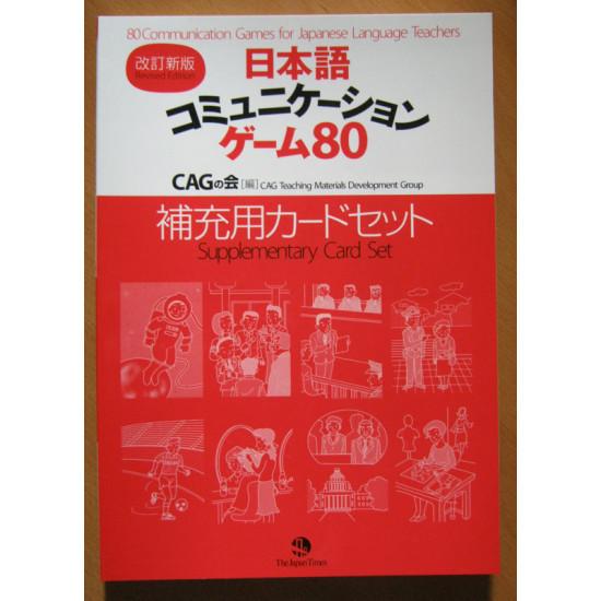 80 Communication Games for Japanese Language Teachers - Card set