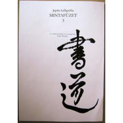 Japán kalligráfia MINTAFÜZET 3