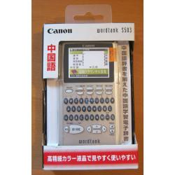 Szótárgép, Canon Wordtank S503 kínai-japán-angol