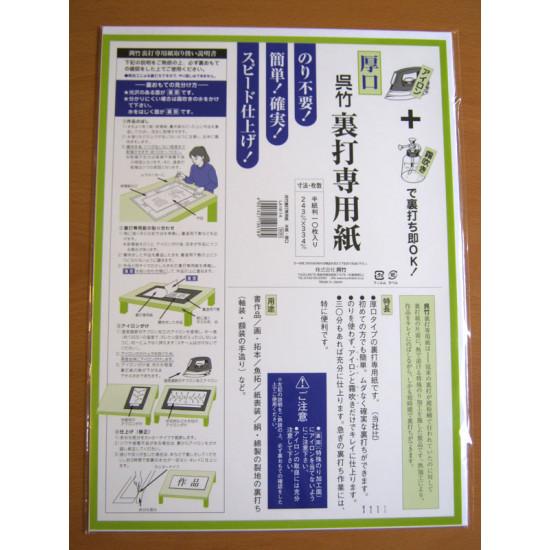 Urauchi - hátlap-papír (hanshi mérethez)