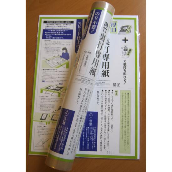 Urauchi - hátlap-papír (tekercs)